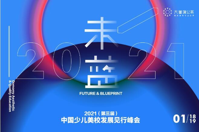2021中国少儿美校发展见行峰会《方法》峰会全面解读!